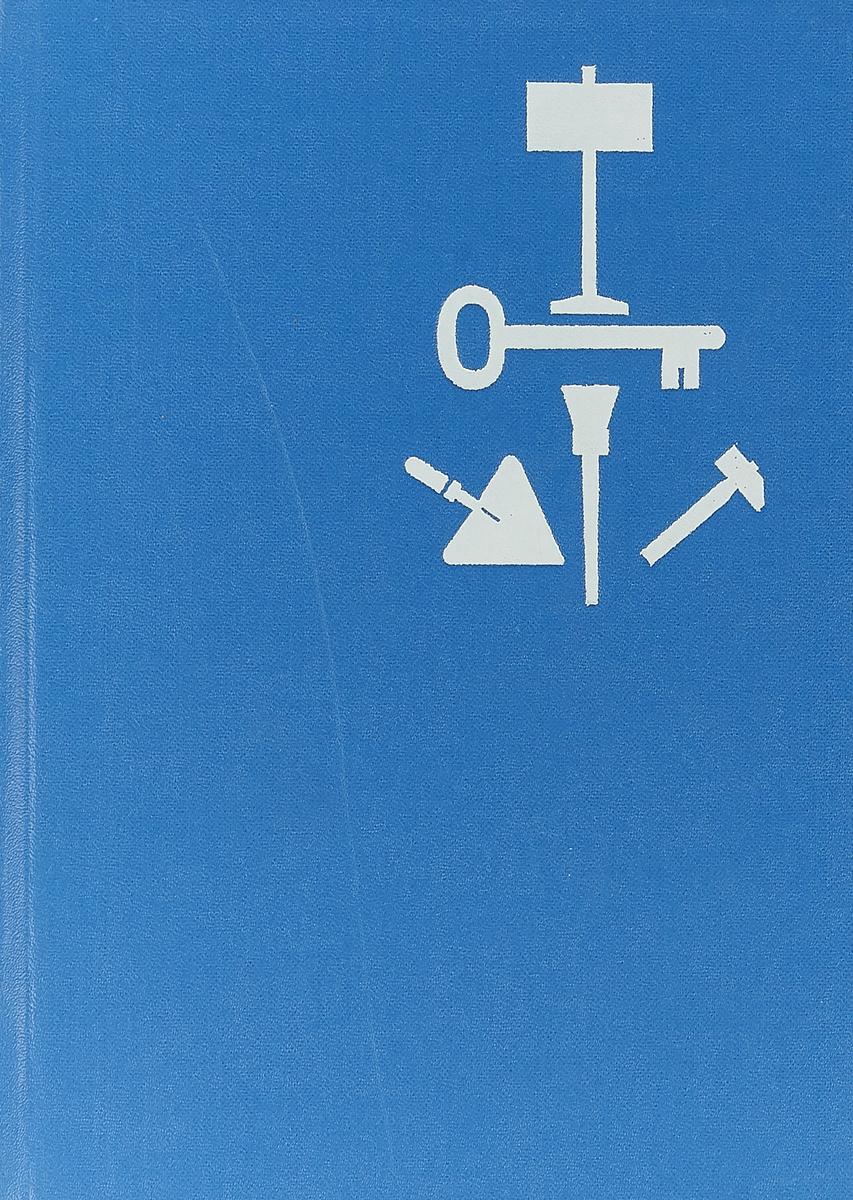 Handbuch fur das Haus