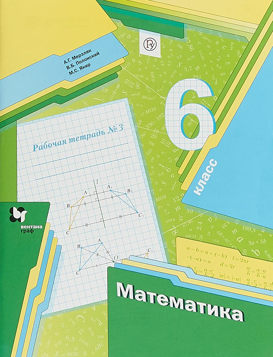 А. Г. Мерзляк, В. Б. Полонский, М. С. Якир Математика. 6класс. Рабочая тетрадь №3 а г мерзляк в б полонский м с якир алгебра 7 класс рабочая тетрадь в 2 частях часть 1