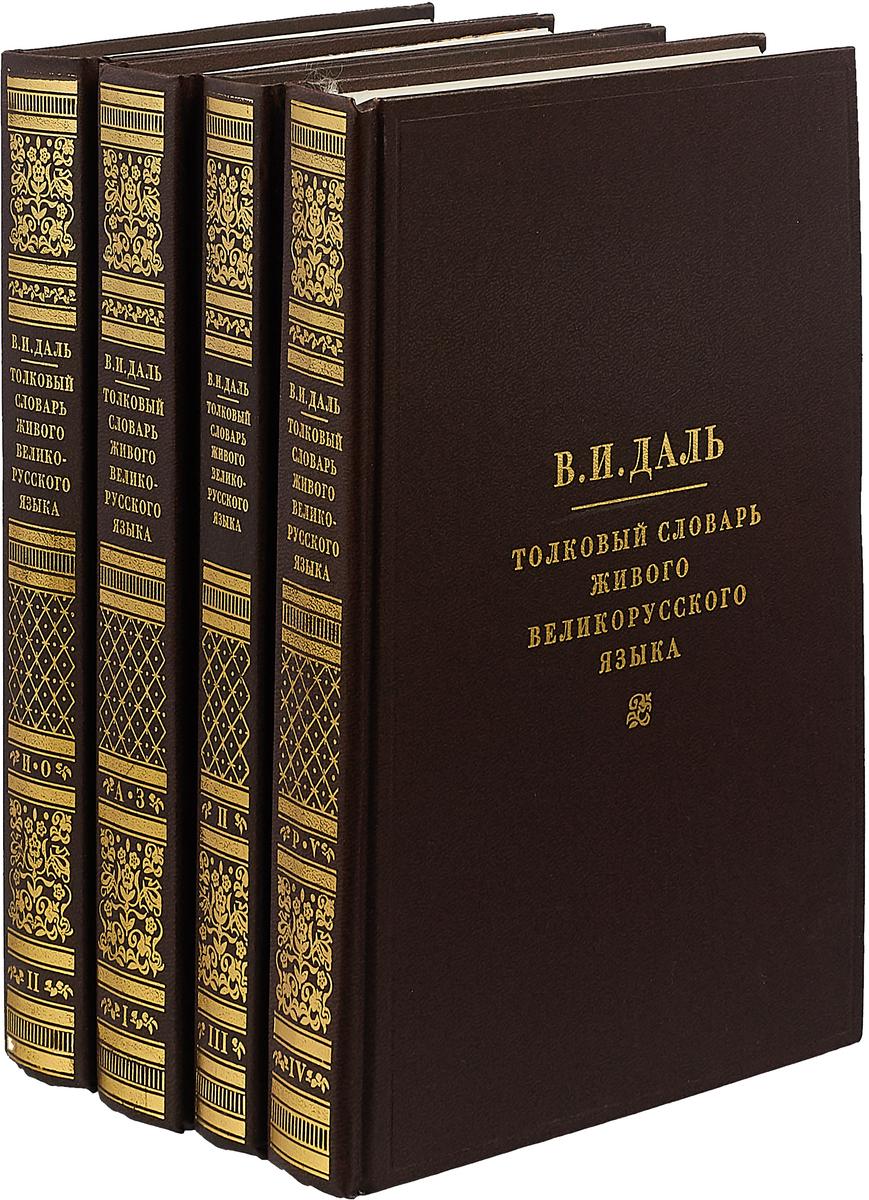 Толковый словарь живого великорусского языка. В четырех томах. (комплект из 4 книг)