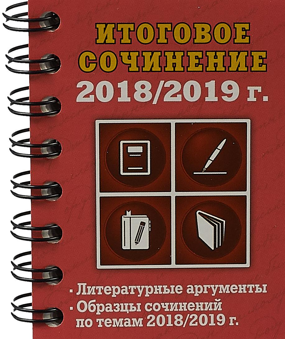 Итоговое сочинение. 2018/2019 г.