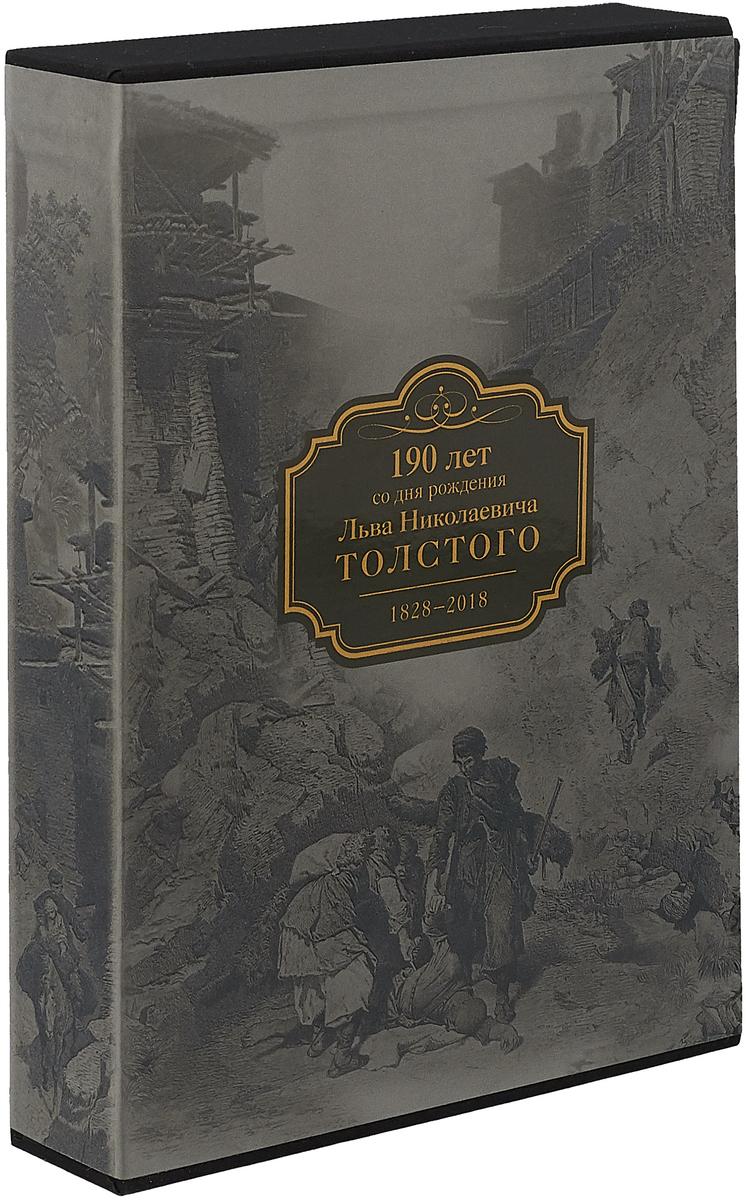 Л.Н. Толстой 190 лет со дня рождения Л.Н. Толстого. 1828-2018