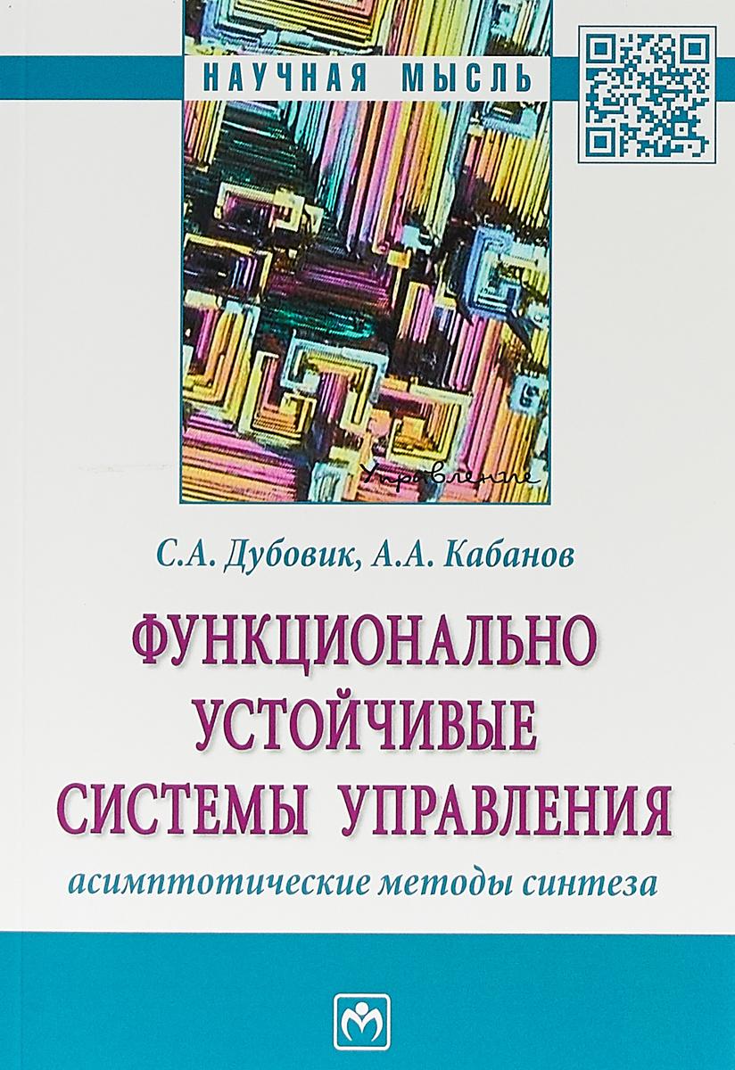С. А. Дубовик,А. А. Кабанов Функционально устойчивые системы управления. Асимптотические методы синтеза