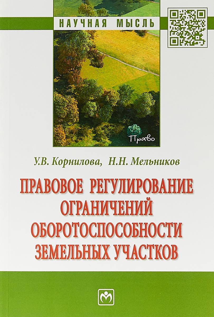У. В. Корнилова, Н. Н. Мельников Правовое регулирование ограничений оборотоспособности земельных участков