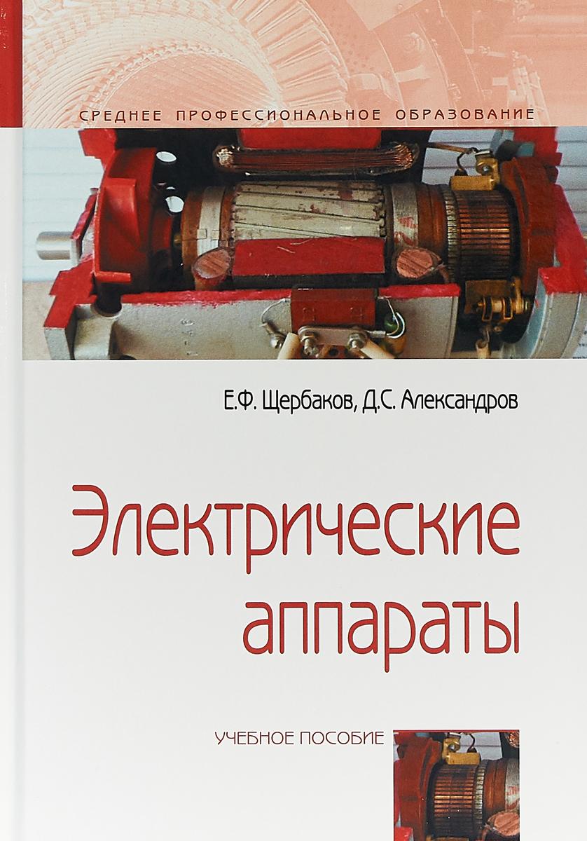 цена на Щербаков Е.Ф., Александров Д.С. Электрические аппараты. Учебное пособие