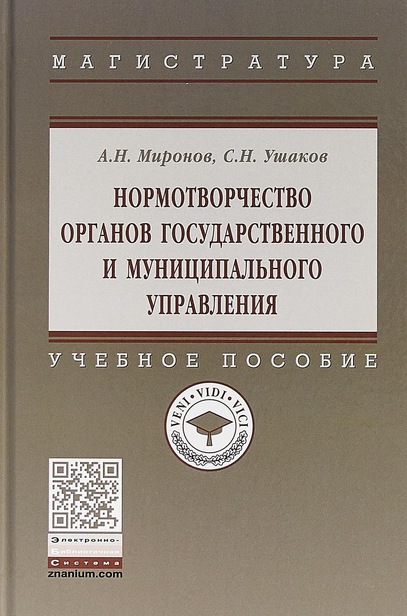 А. Н. Миронов,С. Н. Ушаков Нормотворчество органов государственного и муниципального управления