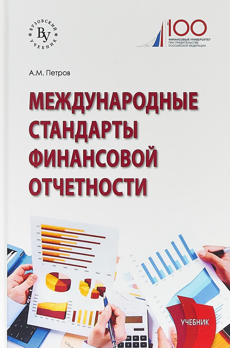 А. М. Петров Международные стандарты финансовой отчетности