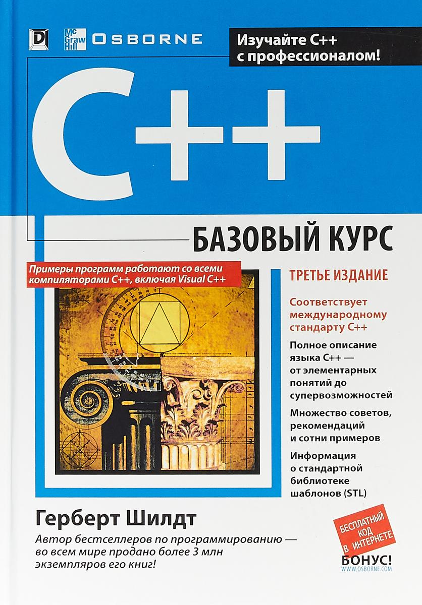 Шилдт Герберт C++. Базовый курс