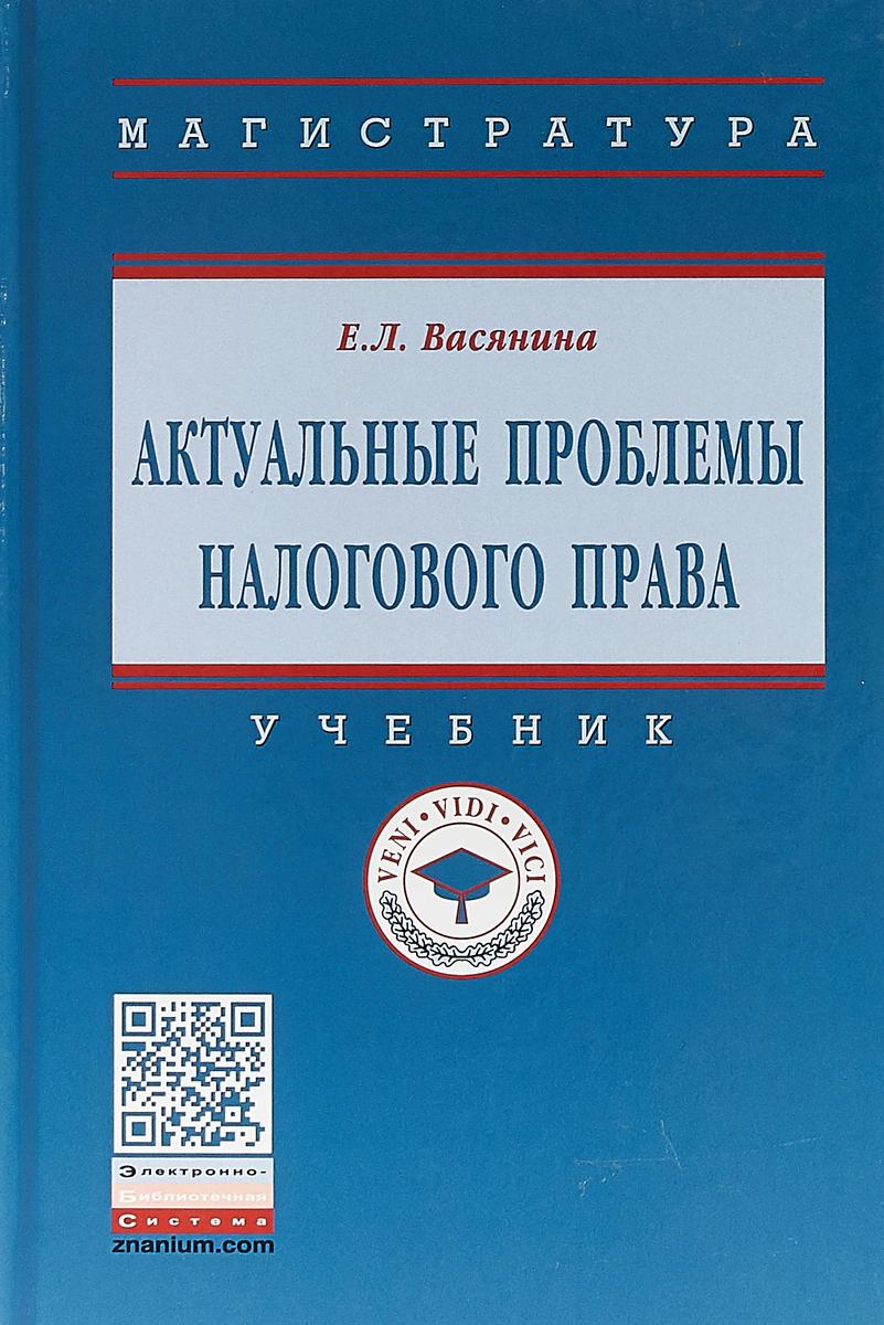 Е. Л. Васянина,С. В. Запольский. Актуальные проблемы налогового права