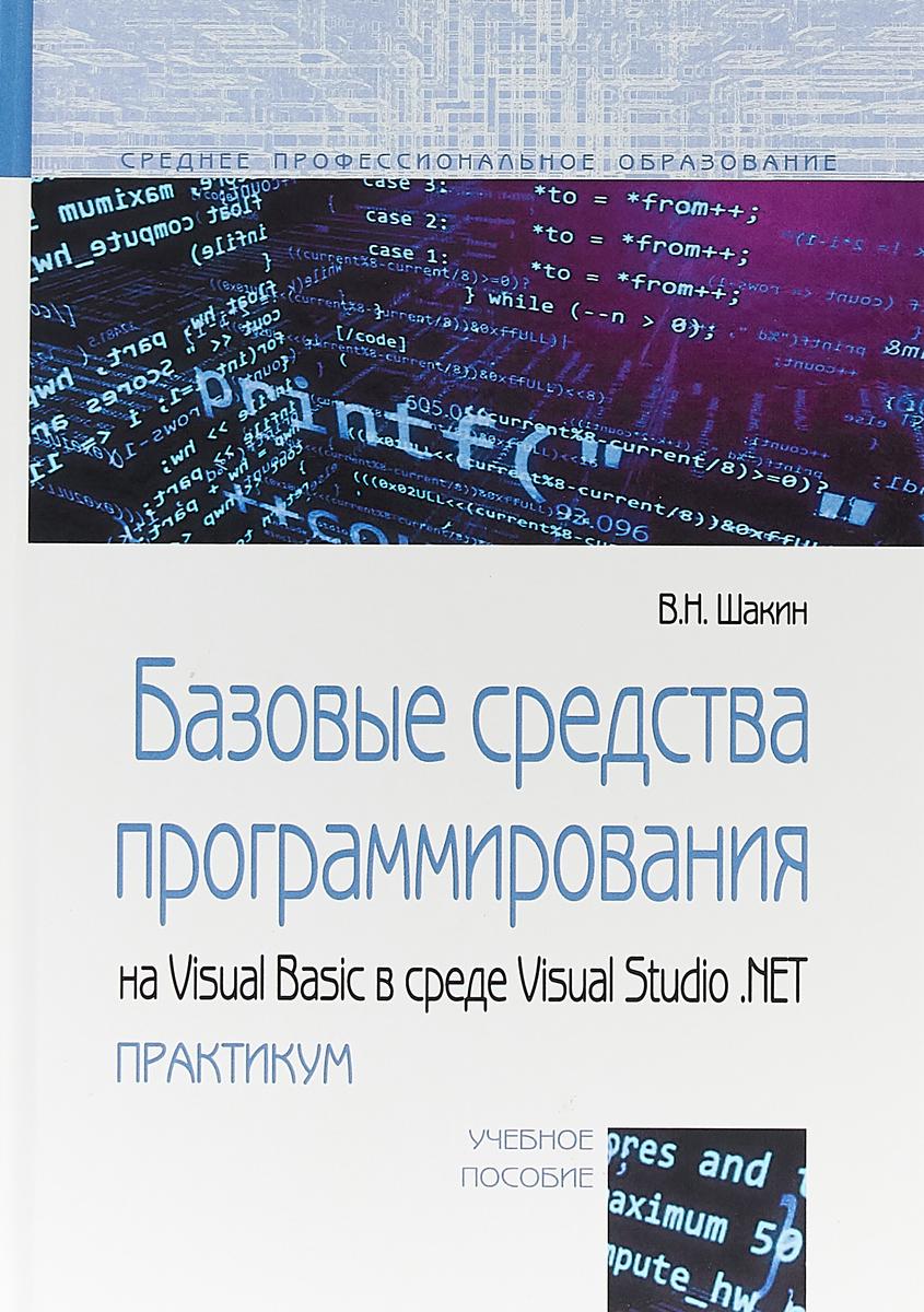 Шакин В.Н. Базовые средства программирования на Visual Basic в среде VisualStudio Net. Практикум шакин в н базовые средства программирования на visual basic в среде visualstudio net практикум