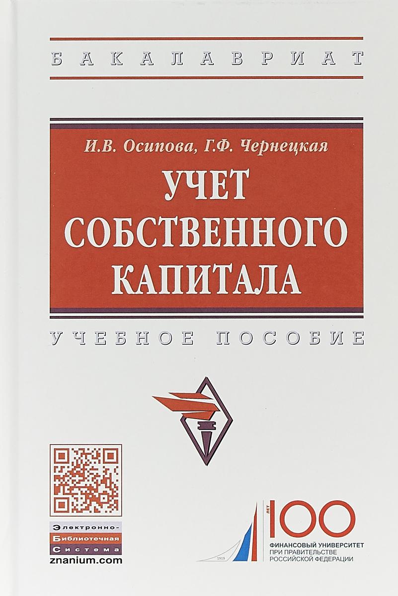 И. В. Осипова,Г. Ф. Чернецкая Учет собственного капитала