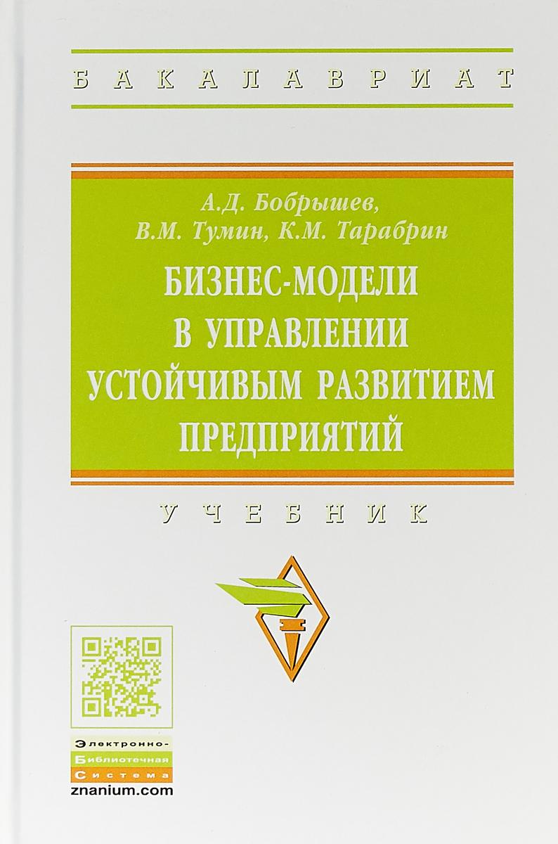 А. Д. Бобрышев,В. М. Тумин,К. М. Тарабрин Бизнес-модели в управлении устойчивым развитием предприятий