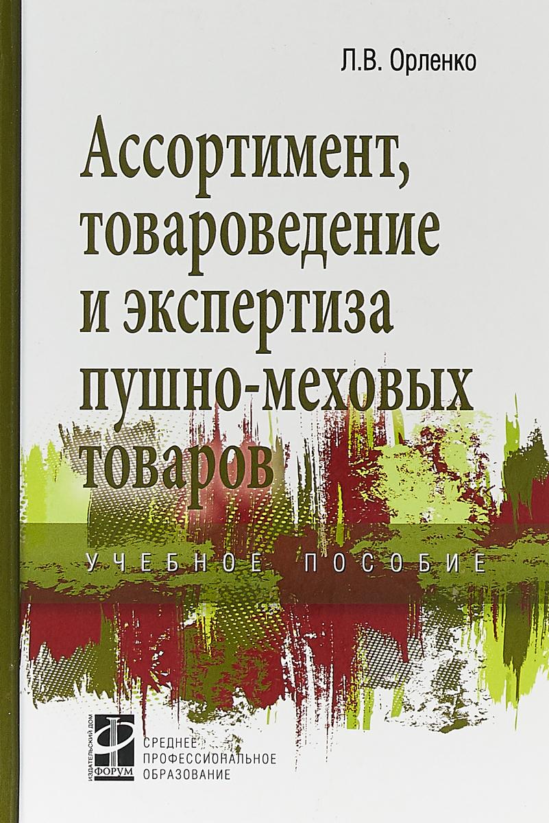 Орленко Л. В. Ассортимент, товароведение и экспертиза пушно-меховых товаров