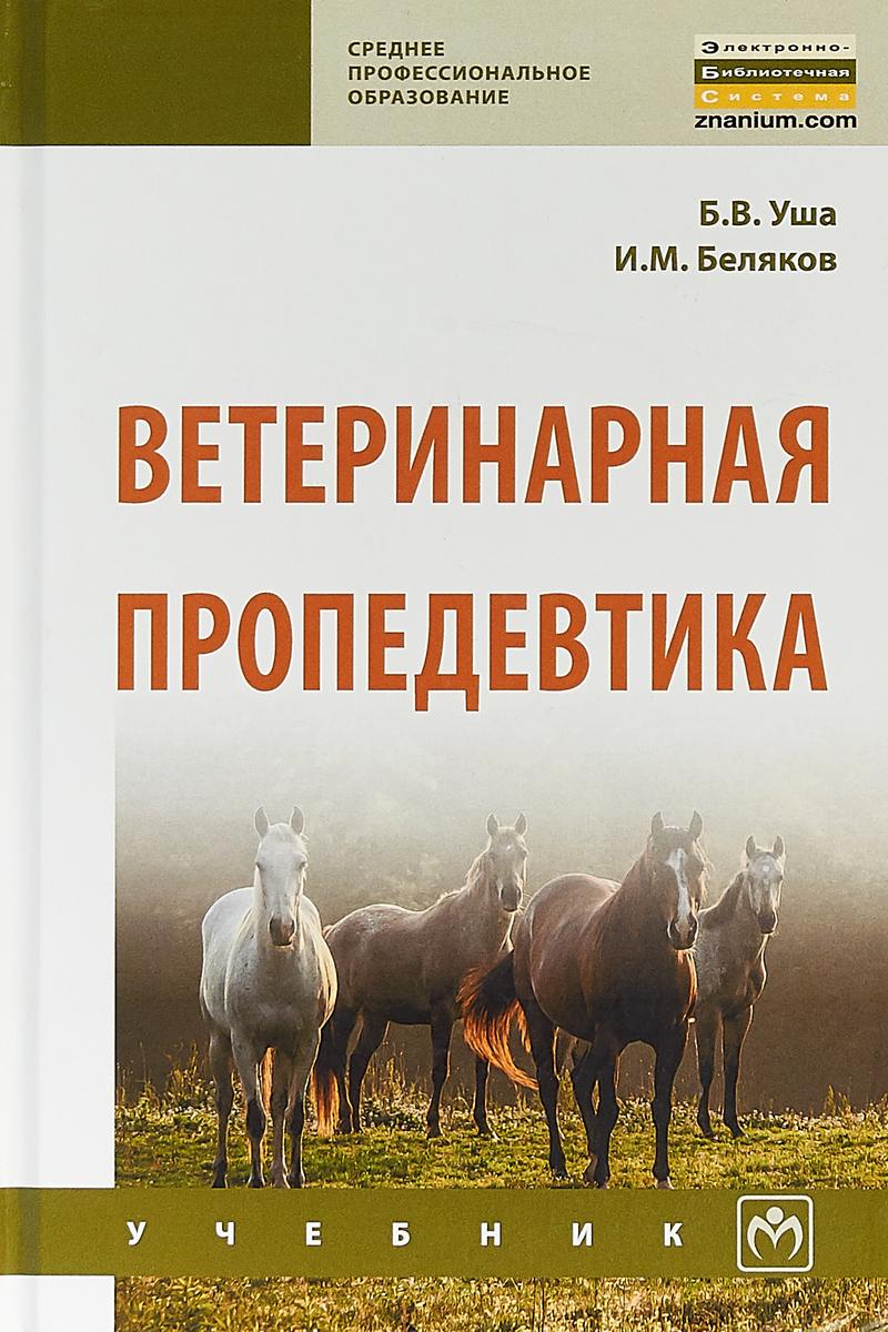 Б. В. Уша,И. М. Беляков Ветеринарная пропедевтика