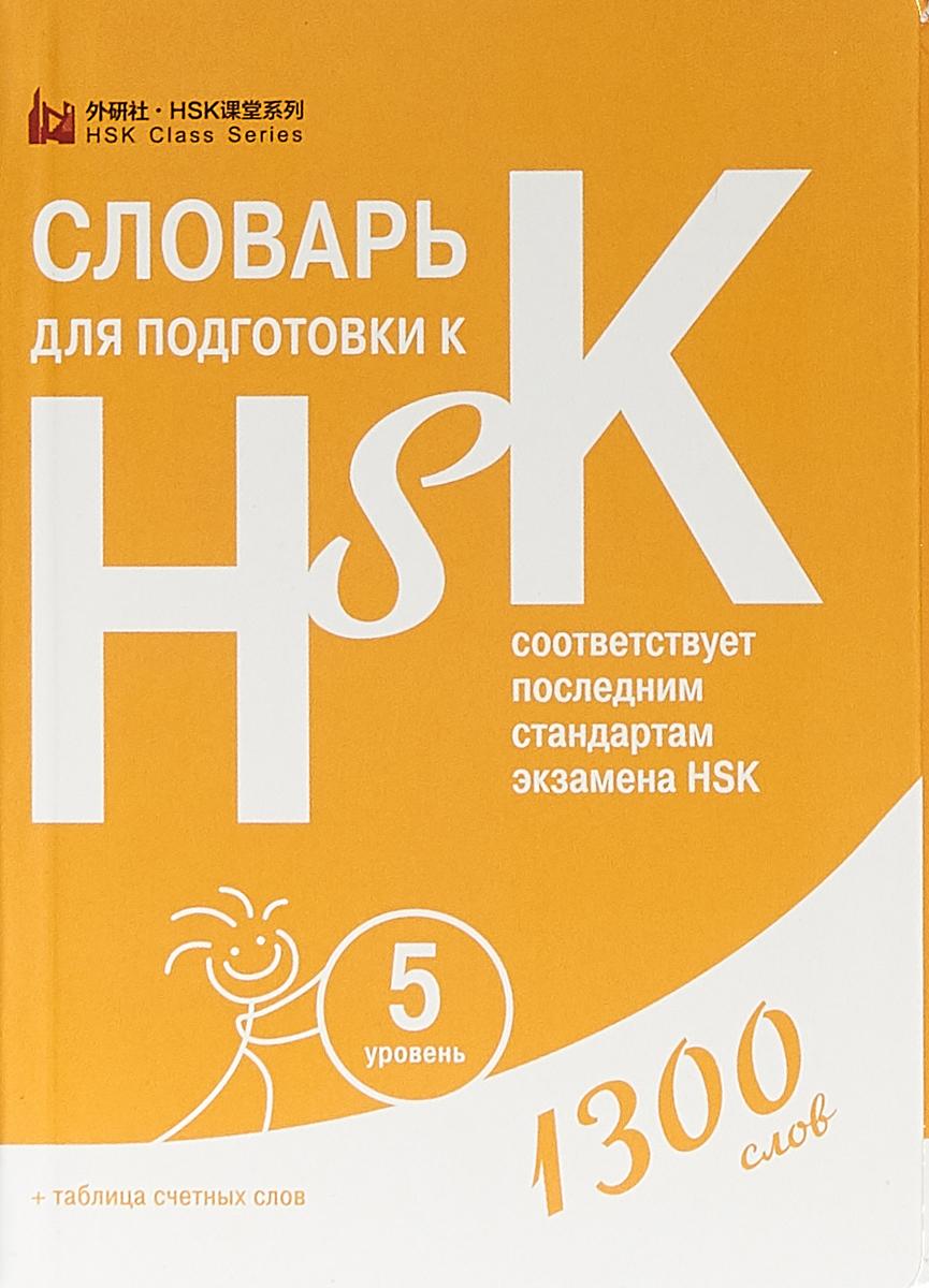 Словарь для подготовки к HSK. Уровень 5 анищук д словарь для подготовки к hsk уровень 1 3 600 слов