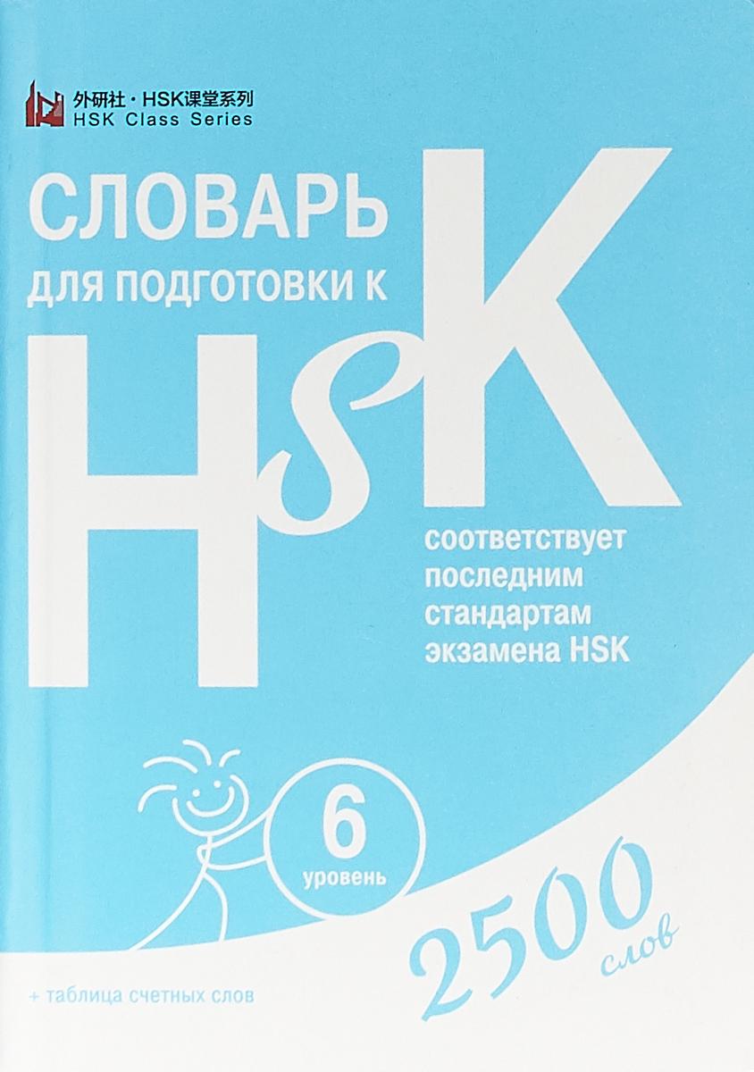 Словарь для подготовки к HSK. Уровень 6 анищук д словарь для подготовки к hsk уровень 1 3 600 слов