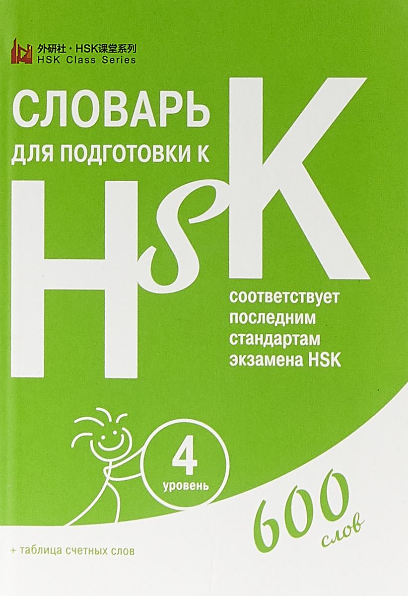 Словарь для подготовки к HSK. Уровень 4 анищук д словарь для подготовки к hsk уровень 1 3 600 слов