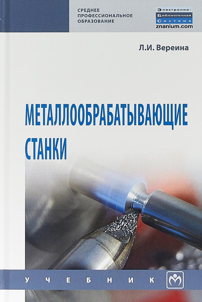 Л. И. Вереина Металлообрабатывающие станки л и вереина технология шлифовальной обработки
