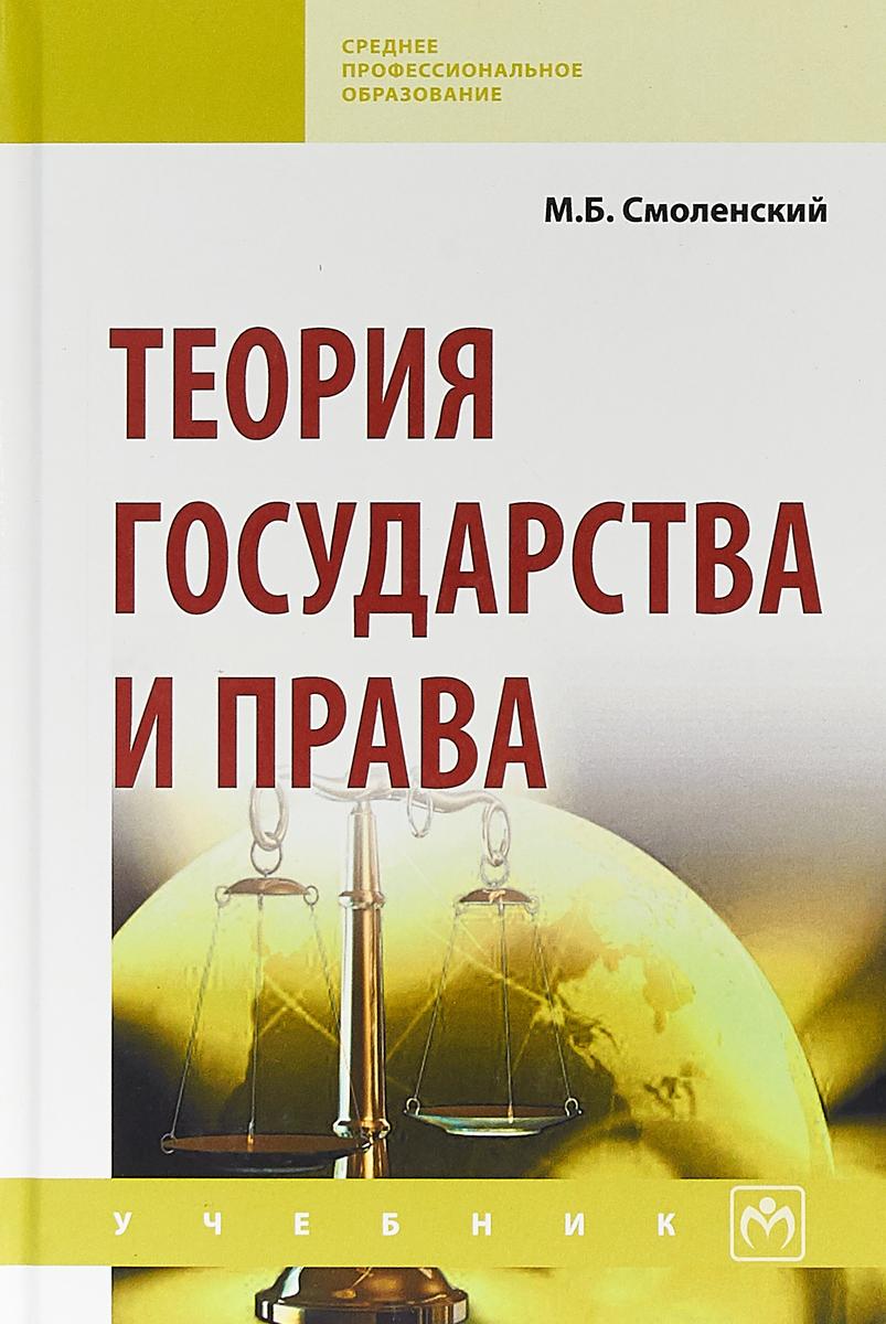 М. Б. Смоленский Теория государства и права