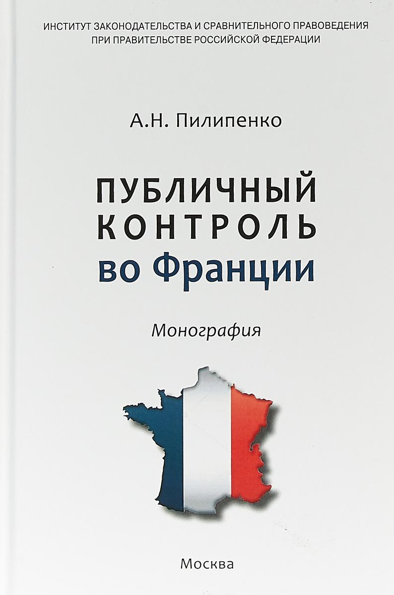 А. Н. Пилипенко Публичный контроль во Франции