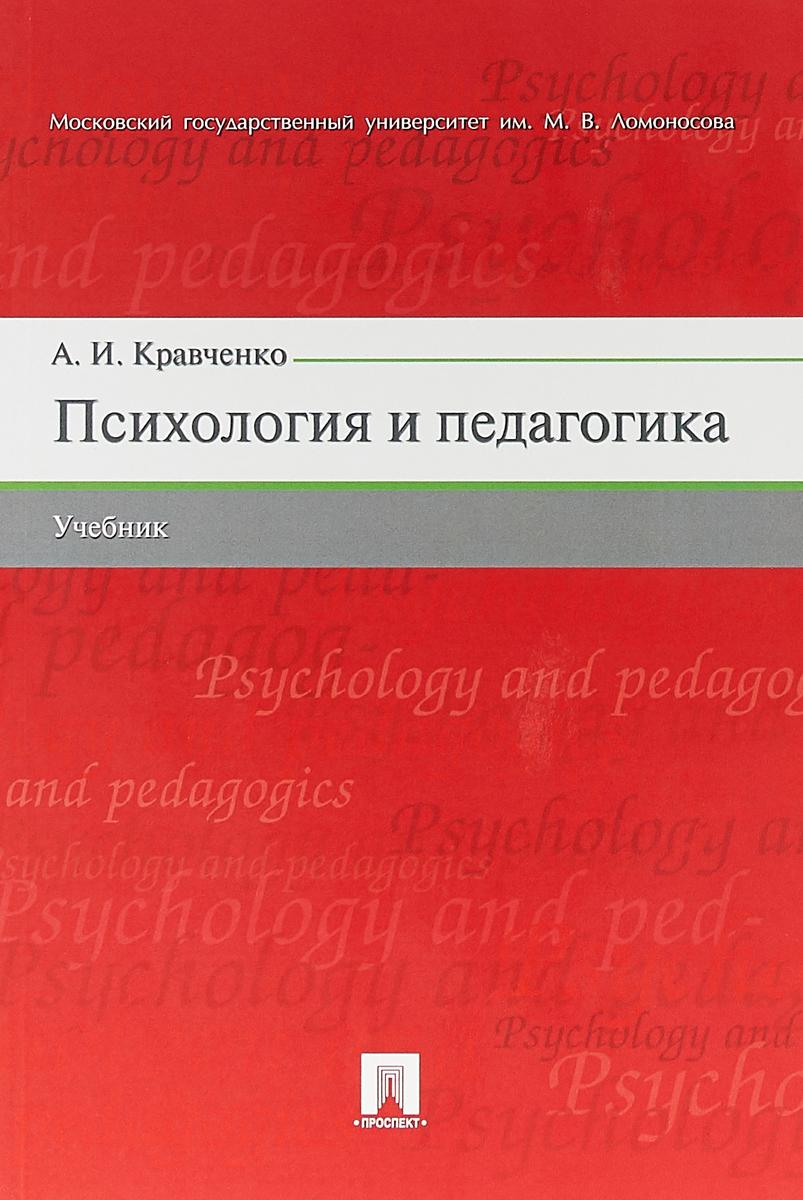 Кравченко А.И. Психология и педагогика. Учебник