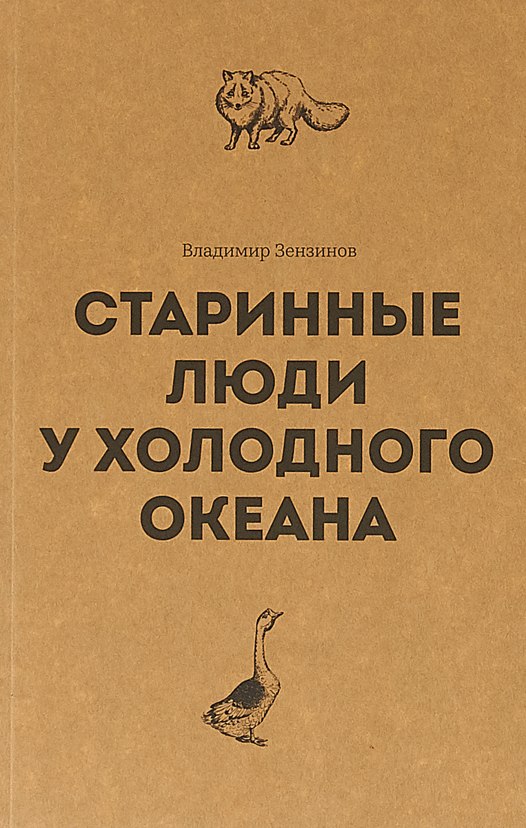 Владимир Зензинов Старинные люди у холодного океана