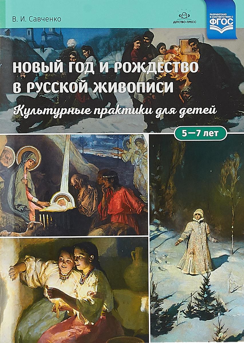 В. И. Савченко Новый год и Рождество в русской живописи. Культурные практики для детей 5-7 лет