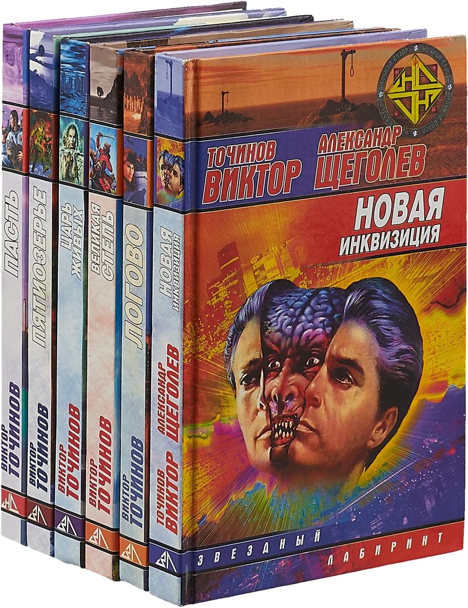Виктор Точинов,Александр Щеголев Виктор Точинов (комплект из 6 книг)