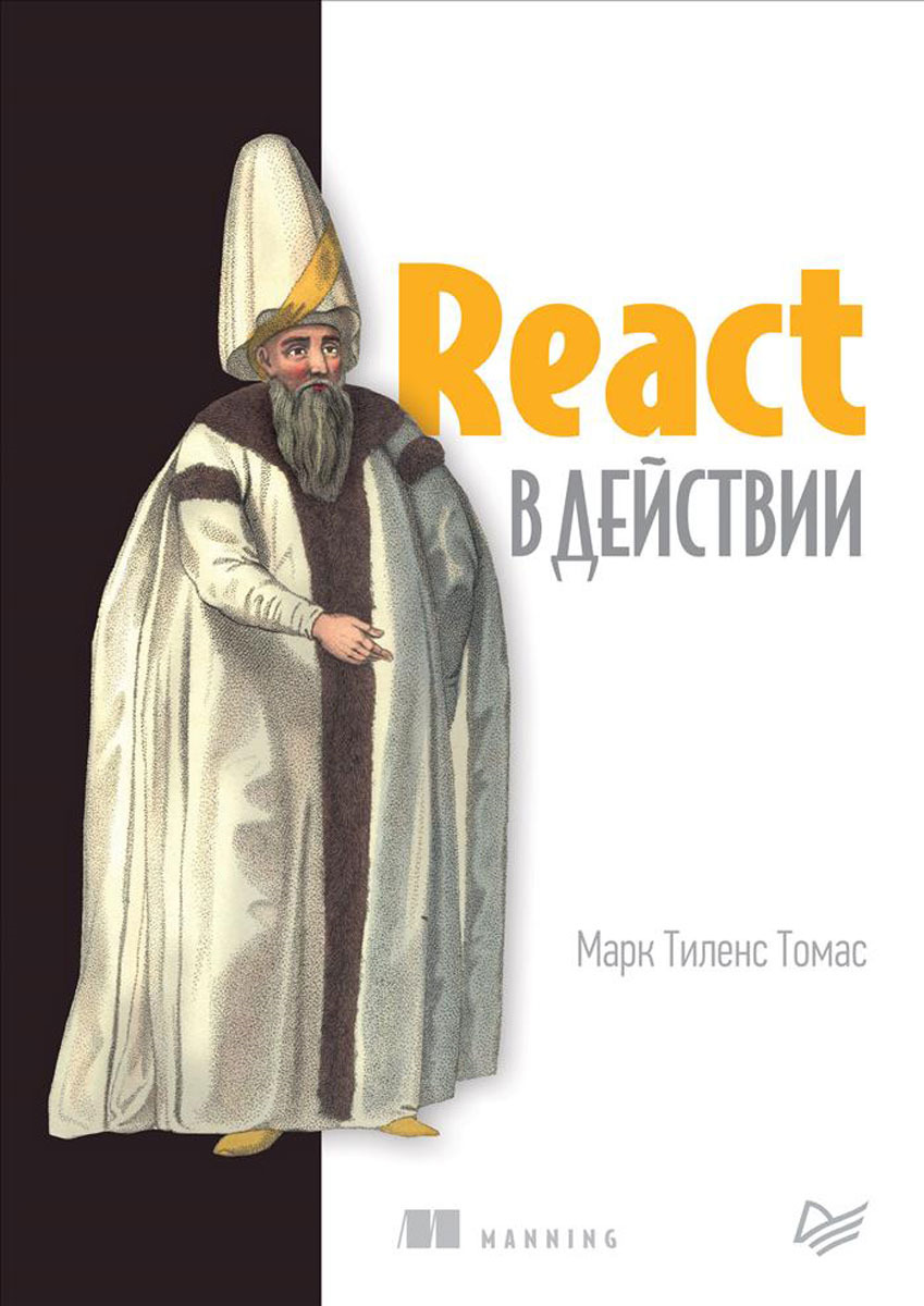 Марк Тиленс Томас React в действии радар детектор inspector rd tau s черный [rd tau s signature gps]