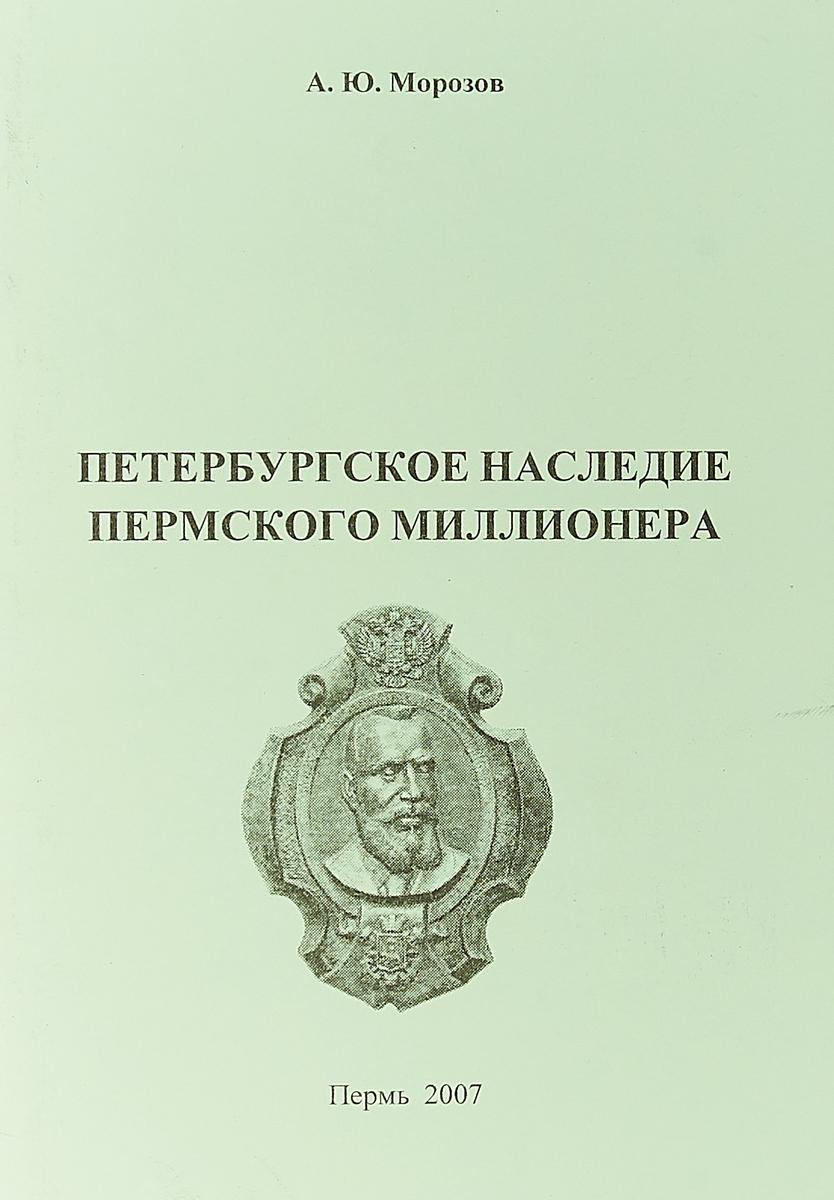 А. Ю. Морозов Петербургское наследие пермского миллионера богатырев ю пропавший дневник