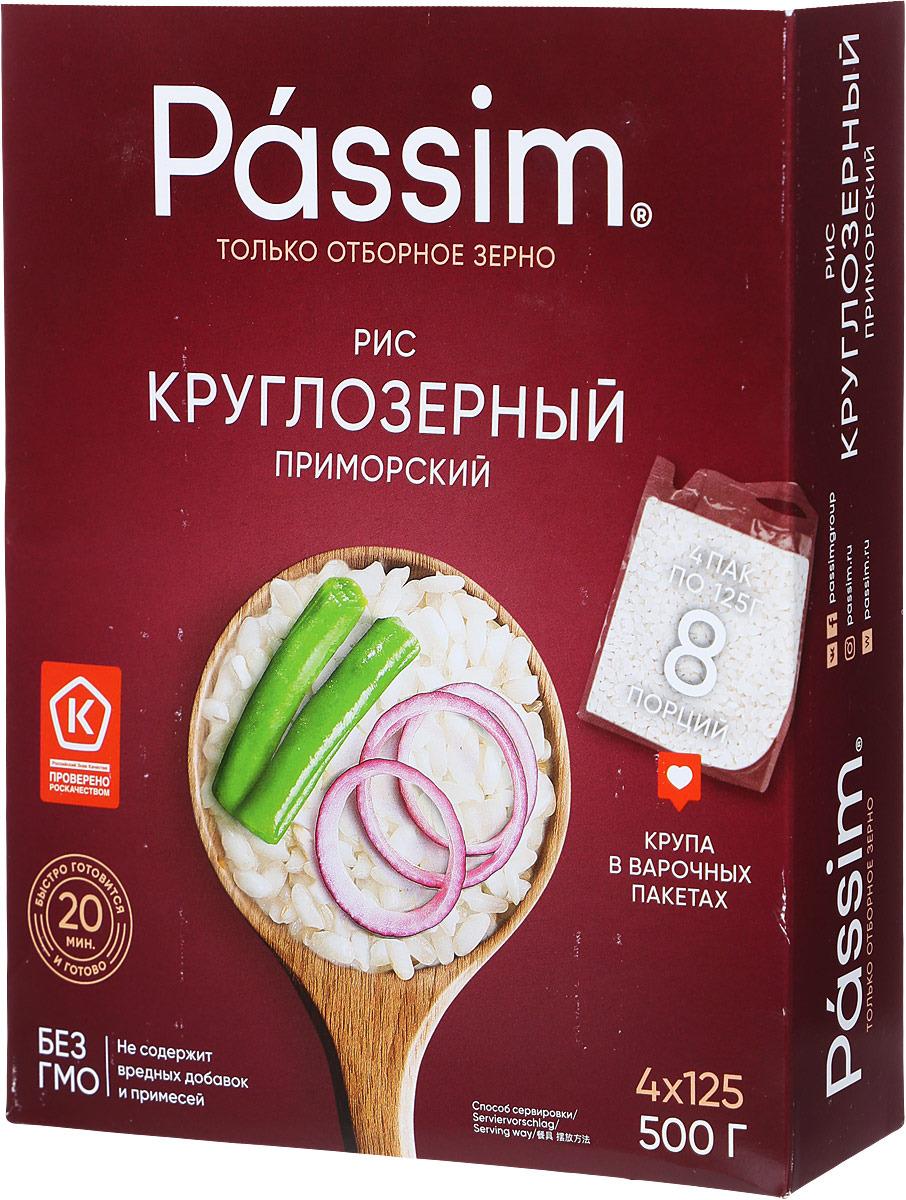 Пассим рис круглозерный в пакетиках для варки, 4 шт по 125 г увелка рис круглозерный в пакетах для варки 5 шт 80 г