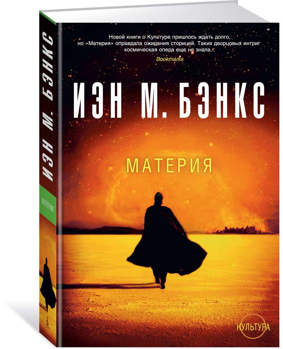 Иэн М. Бэнкс Материя