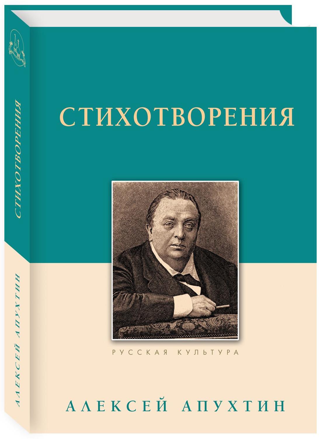 Алексей Апухтин Алексей Апухтин. Стихотворения алексей апухтин избранное