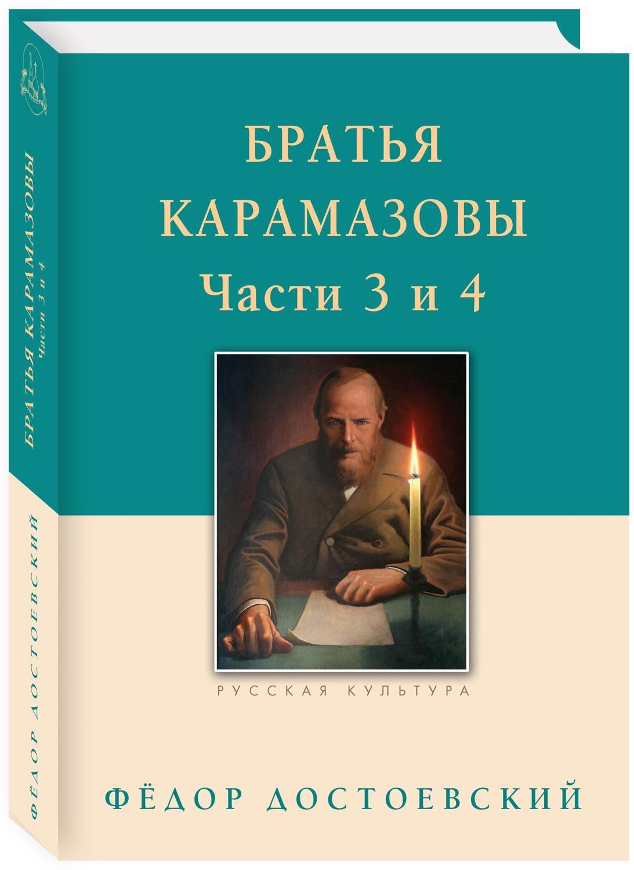 Фёдор Достоевский Братья Карамазовы. Части 3 и 4