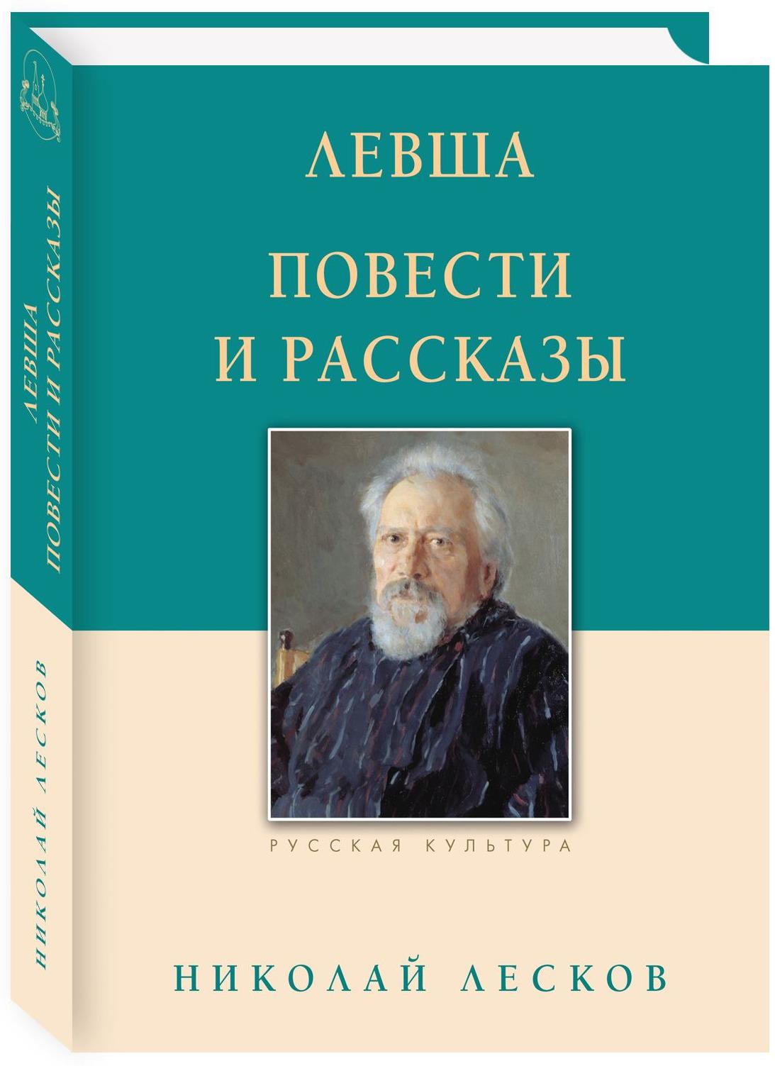 Николай Лесков Левша. Повести и рассказы