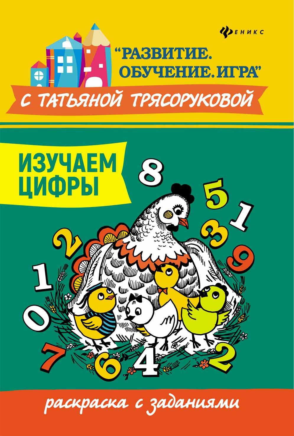 Т. П. Трясорукова Изучаем цифры. Раскраска с заданиями т п трясорукова пальчиковые игры для развития внимания у малышей от 0 до 3 лет