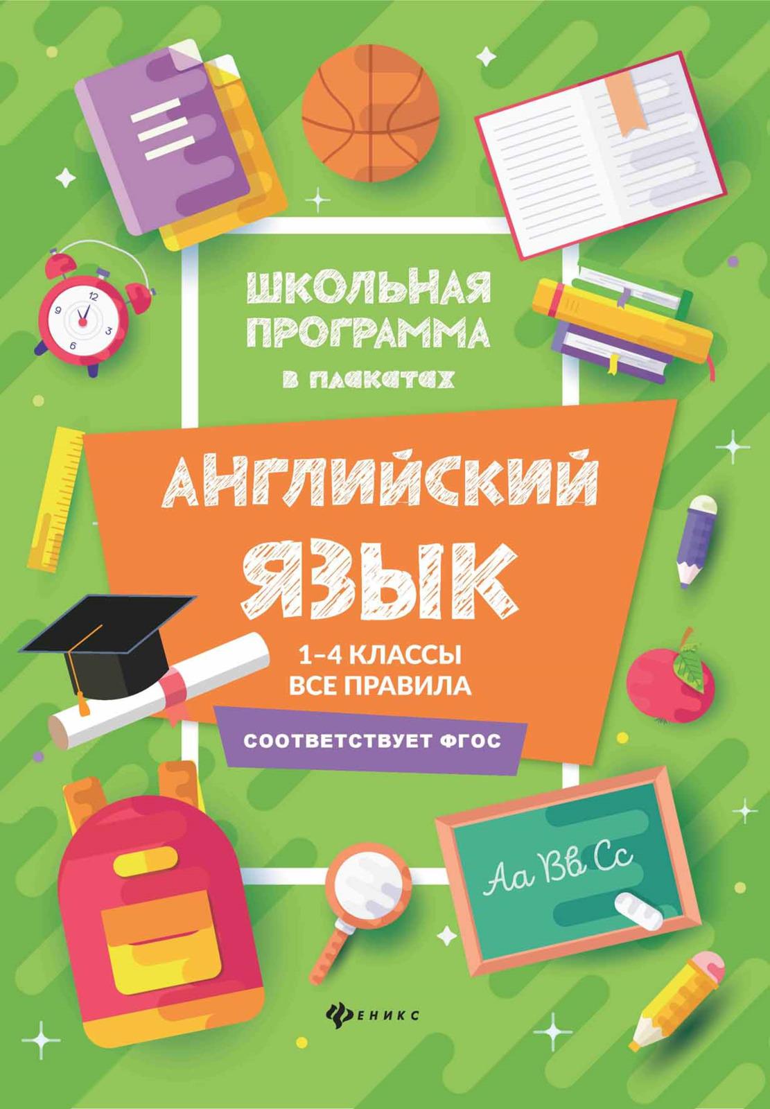 Т. М. Гарбузова Английский язык. 1-4 классы. Все правила цена в Москве и Питере