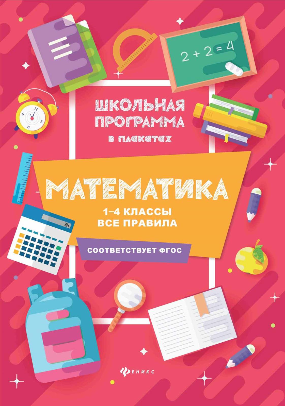 Мария Буряк Математика. 1-4 классы. Все правила буряк м математика 1 4 классы все правила