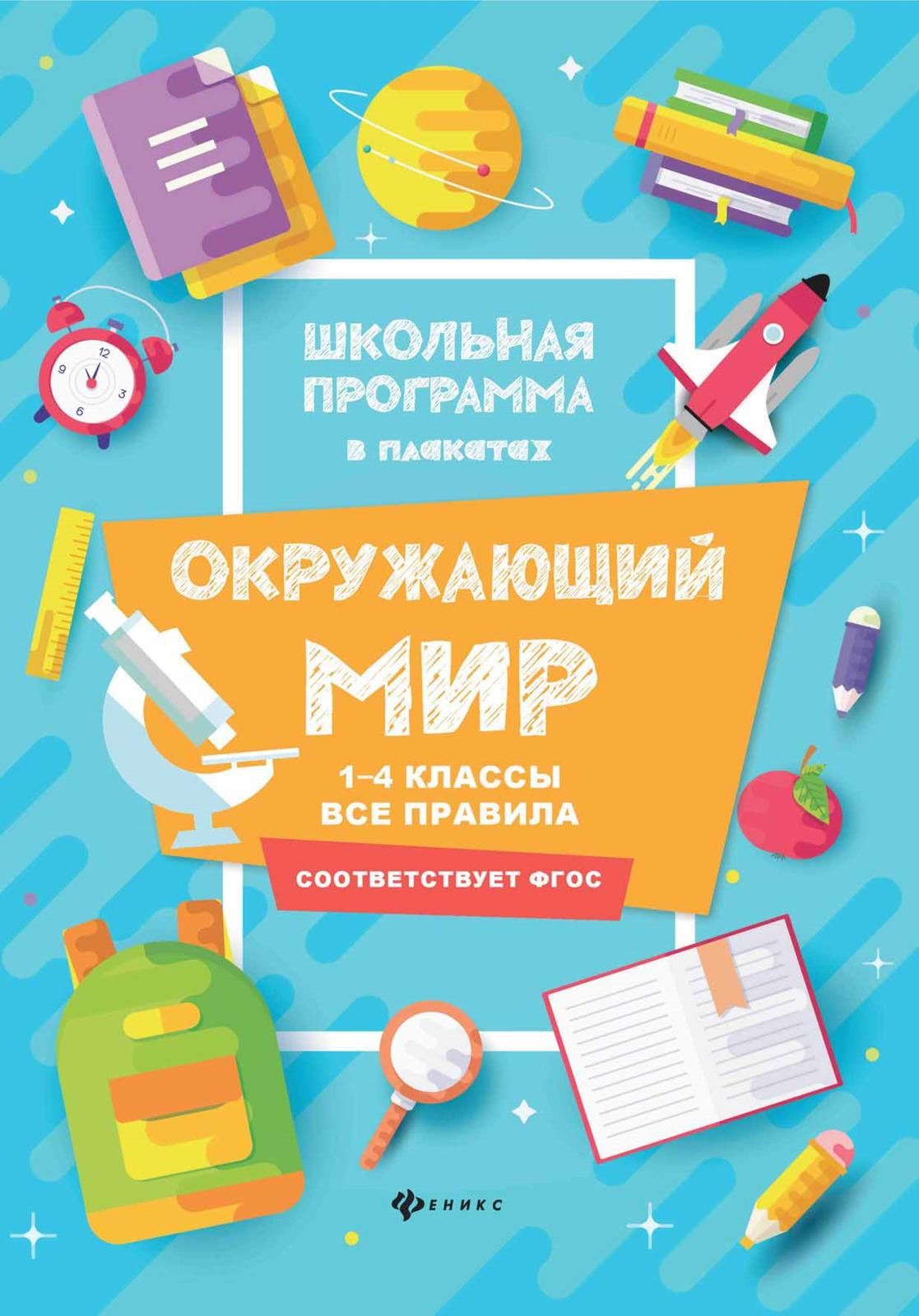 Ф. Н. Хуснутдинова Окружающий мир. 1-4 классы. Все правила