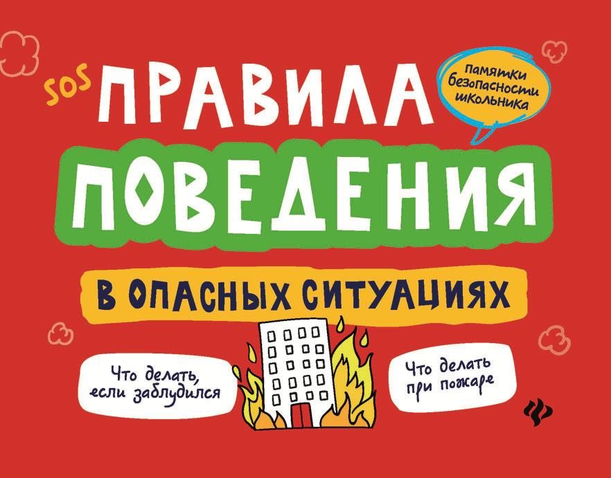 А. В. Толмачев. Правила поведения в опасных ситуациях
