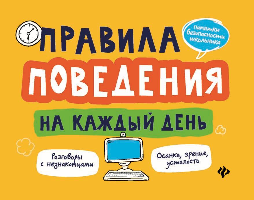 А. В. Толмачев. Правила поведения на каждый день