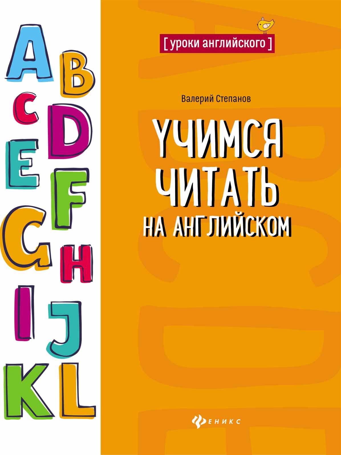 Валерий Степанов Учимся читать на английском