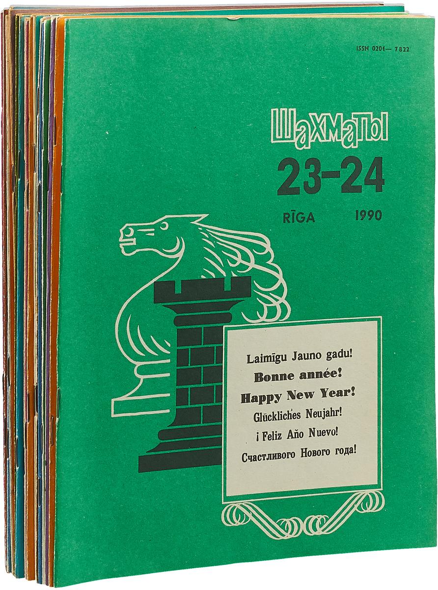Журнал Шахматы за 1990 г. (комплект из 20 журналов) неполный годовой комплект журнала шахматы за 1986 год комплект из 23 журналов