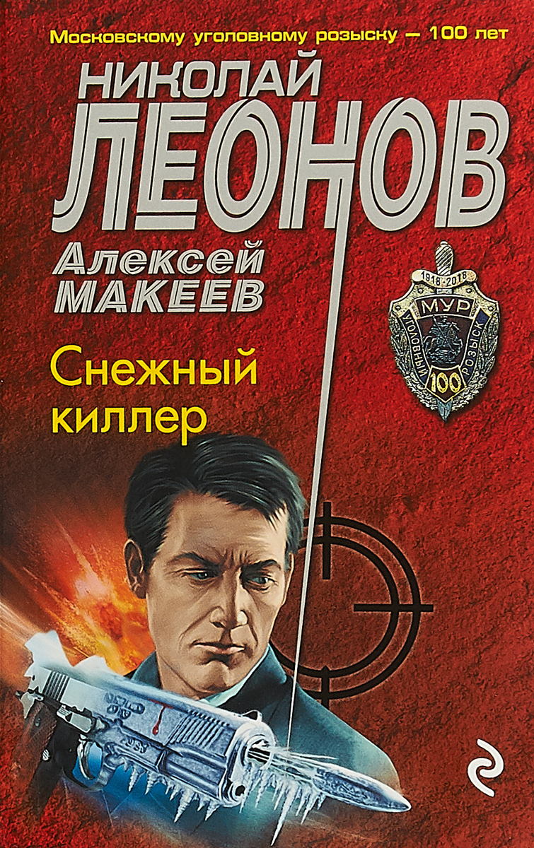 Н. И. Леонов,А. В. Макеев Снежный киллер