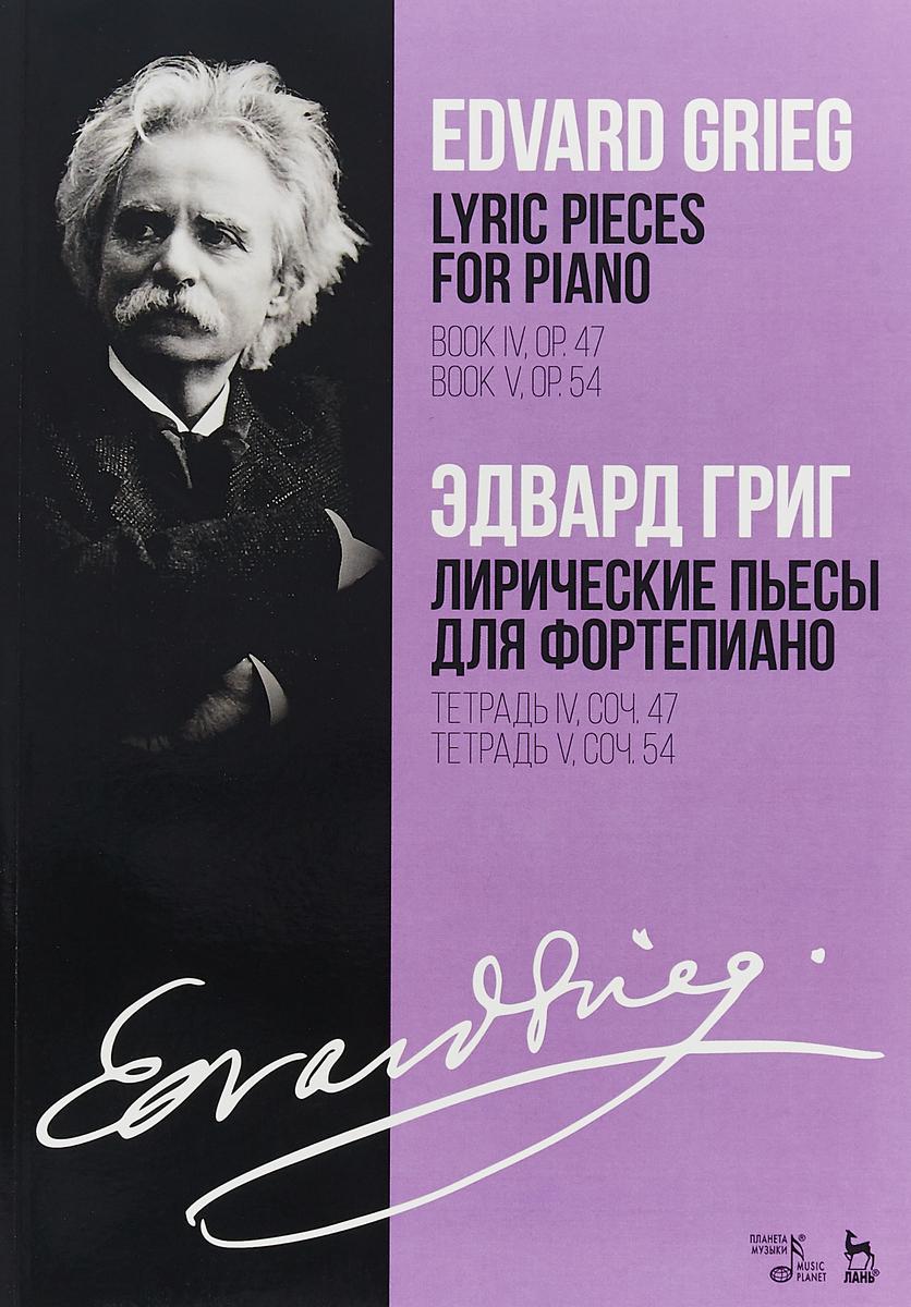 Эдвард Григ Лирические пьесы для фортепиано. Тетрадь IV, сочинение 47. Тетрадь V, сочинение 54