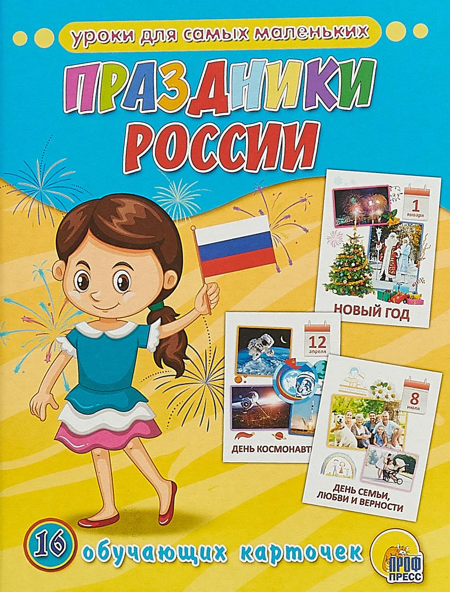 Праздники России.Обучающие карточки