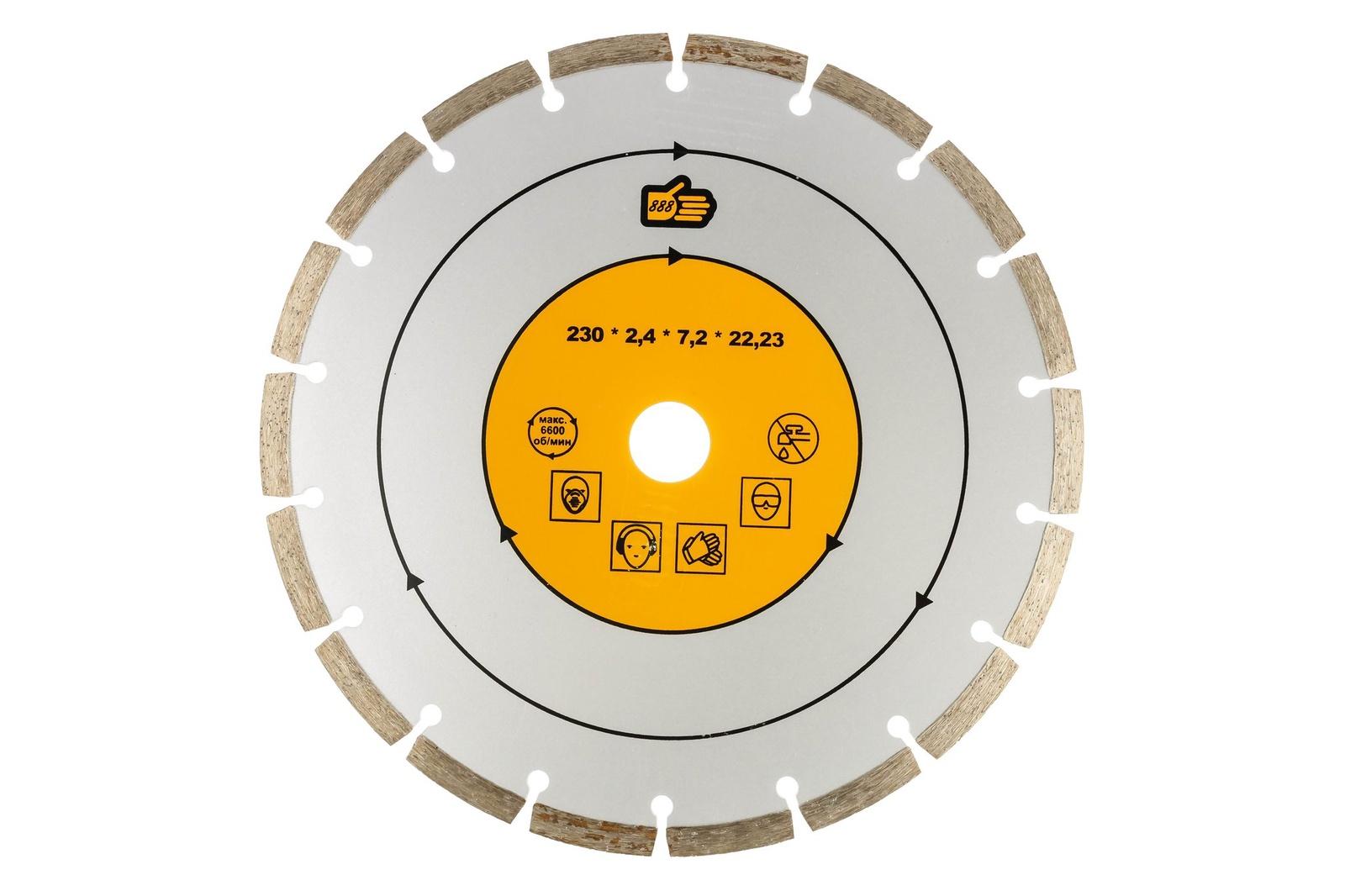 Круг отрезной 888 Диск алмазный сегментныйБ/НДиск алмазный сегментный для сухого реза по камню. Диск используется для реза бетона, кирпича и тротуарной плитки. Диаметр и толщина диска: 230х2,4 мм. Диаметр посадочного отверстия: 22 мм.