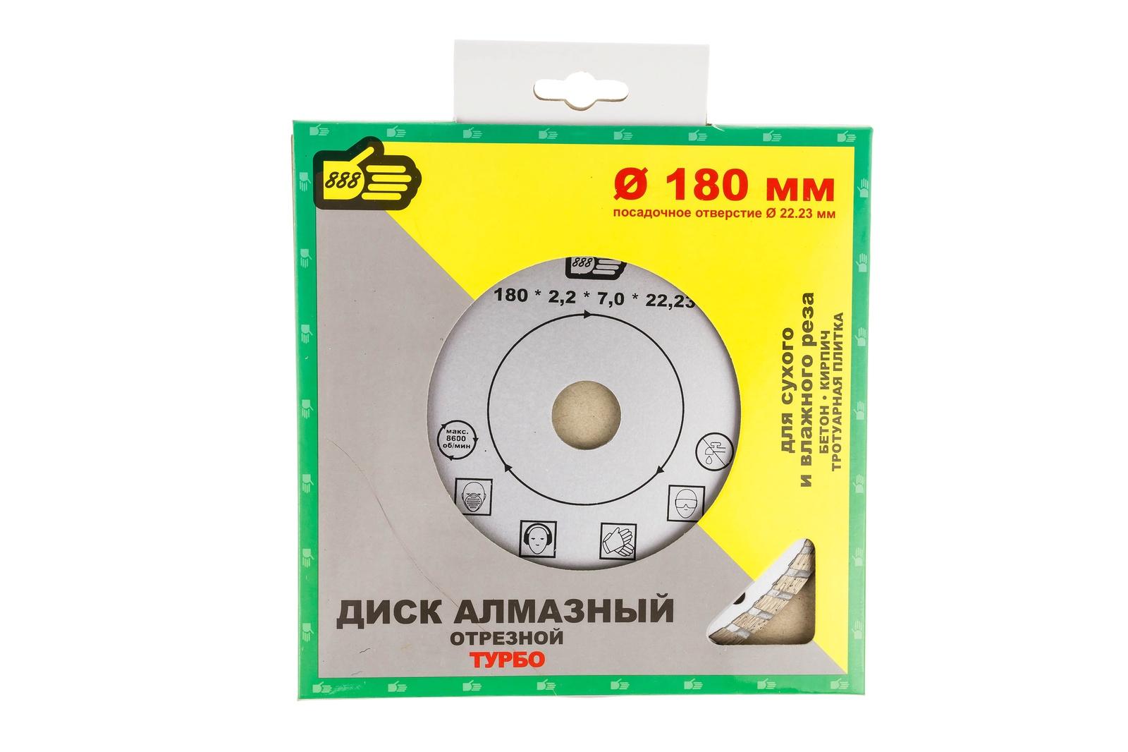 Круг отрезной 888 Диск алмазный сегментный по камню 180 х 2,2 х 22 экономБ/НДиск алмазный сегментный для сухого реза (вариант эконом). Диск используется для реза бетона, кирпича и тротуарной плитки. Диаметр и толщина диска: 180х2,2 мм. Диаметр посадочного отверстия: 22 мм. Артикул: 6881540.