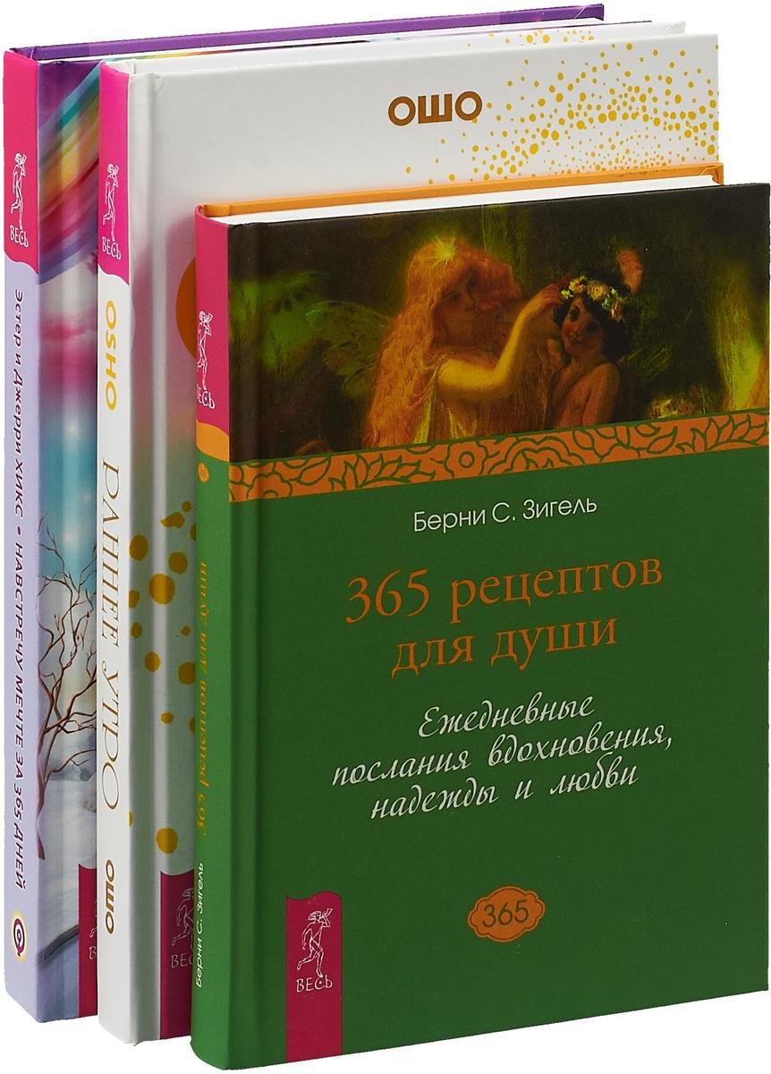 Раннее утро. Навстречу мечте. 365 рецептов (комплект из 3 книг)