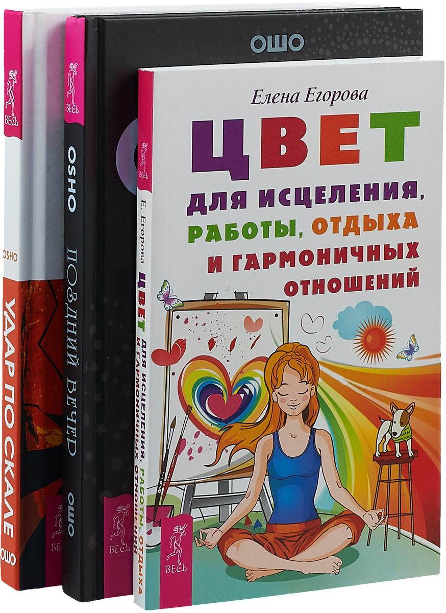 Ошо, Е. Егорова Поздний вечер. Удар по скале. Цвет для исцеления (комплект из 3-х книг) цвет для исцеления истинное богатство найди свою работу комплект из 3 книг