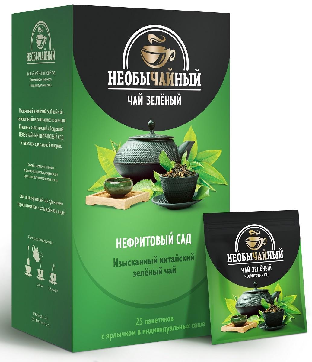 Чай зеленый в пакетиках НЕОБЫЧАЙНЫЙ Нефритовый сад107-030Изысканный китайский зеленый чай, выращенный на плантациях провинции Юньнань, освежающий и бодрящий НЕОБЫЧАЙНЫЙ НЕФРИТОВЫЙ САД Этот тонизирующий чай одинаково хорош в горячем и охлажденном виде!
